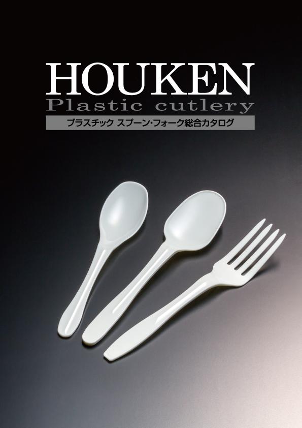 ホウケン産業カタログ