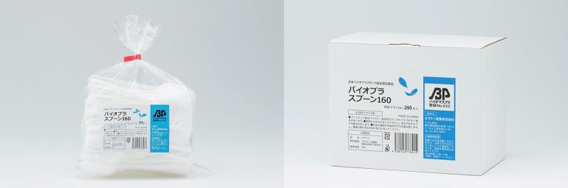 bio-s160p06
