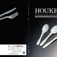 houken_vol10-01