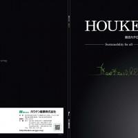 houken_vol11